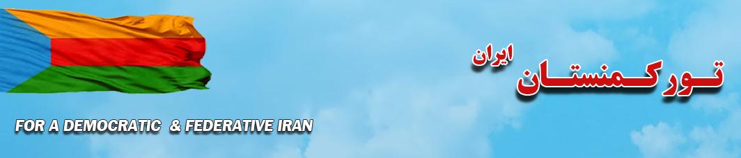 کانون فرهنگی-سیاسی خلق تورکمن